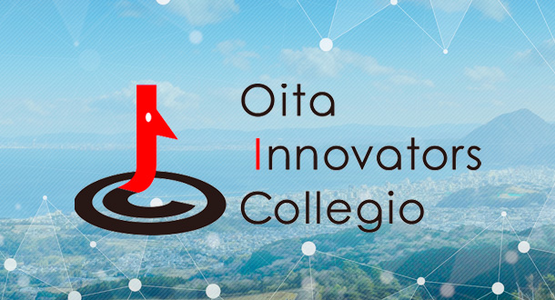 Oita Innovators Collegio 大分の未来を創造するイノベーターの育成
